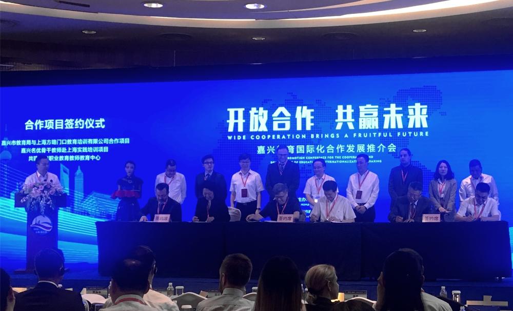 微信图片 20180621111736 副本 2 - 上海嘉兴 同船启航 | 方略教育与嘉兴市教育局签署战略合作协议