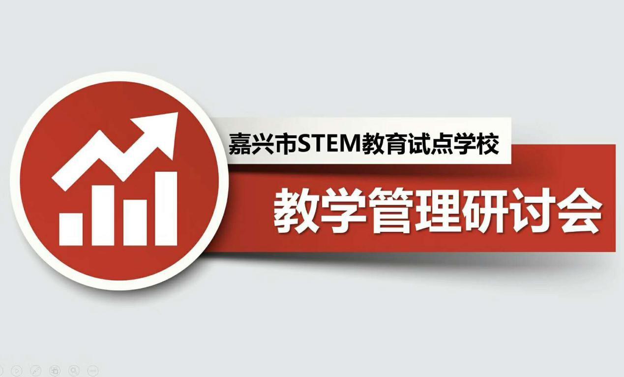 """1 - 方略教育参加嘉兴市""""STEM教育""""试点学校教学管理研讨会"""