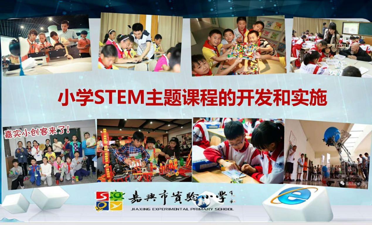 """2 - 方略教育参加嘉兴市""""STEM教育""""试点学校教学管理研讨会"""