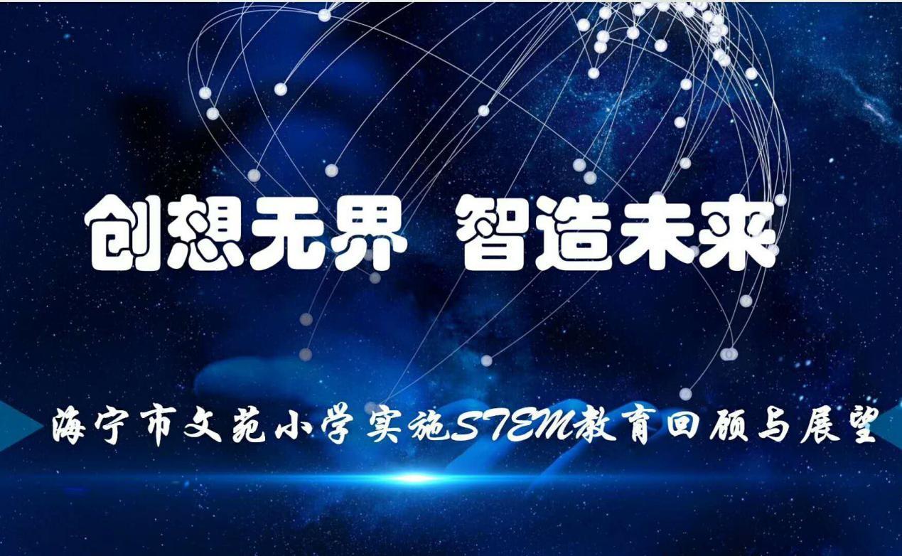"""3 - 方略教育参加嘉兴市""""STEM教育""""试点学校教学管理研讨会"""