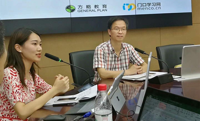 """5 - 方略教育参加嘉兴市""""STEM教育""""试点学校教学管理研讨会"""