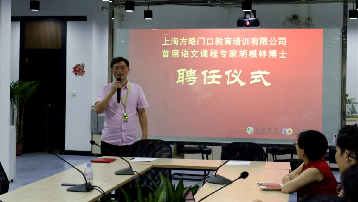 DSC7226 副本 - 英贤汇聚|方略教育聘任胡根林博士为首席语文课程专家