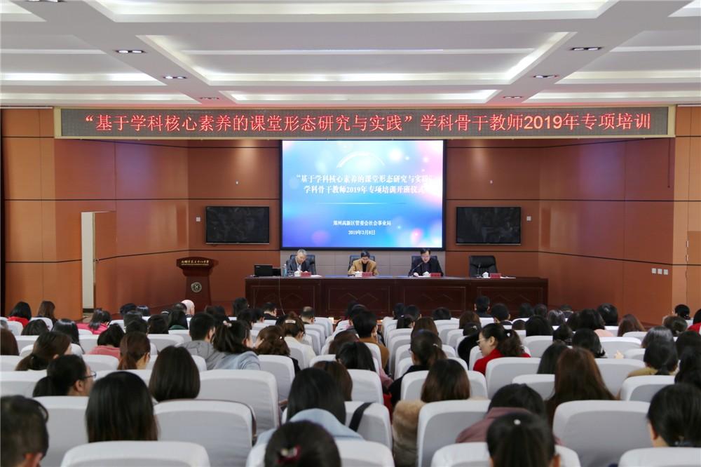 微信图片 20190416134914 - 郑州市高新区学科骨干教师2019年专项培训正式启动
