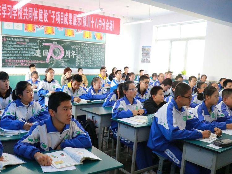 4 - 西夏区组织中小学提升教育质量和管理水平咨询服务项目成果展示活动