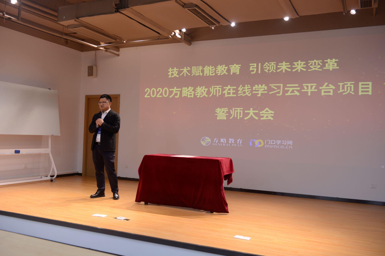 2 - 技术赋能教育 引领未来变革 -方略教育举行教师在线学习云平台项目誓师大会