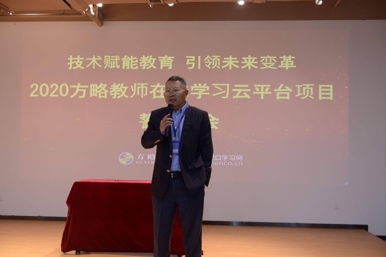 3 - 技术赋能教育 引领未来变革 -方略教育举行教师在线学习云平台项目誓师大会